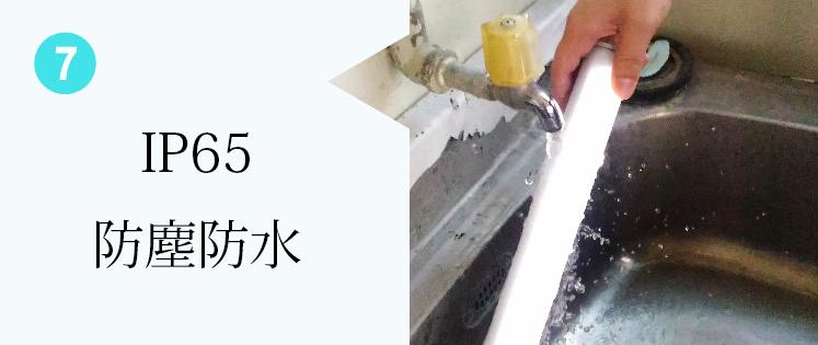 IP67の完全防水