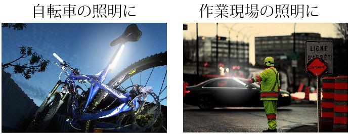 用途例:自転車の補助灯や現場作業照明に
